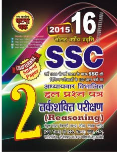 SSC Reasoning Solved