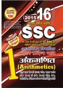 SSC Arithmetics Solved