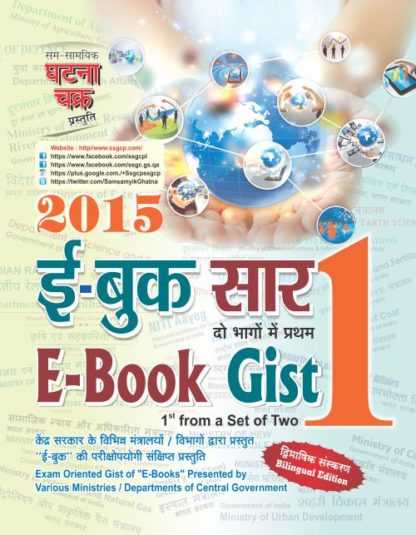 E-book Gist Part-1