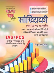 sankhiki-IAS-PCS-mains
