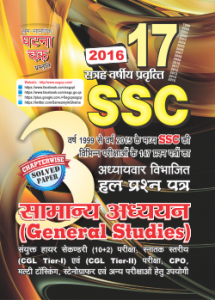 SSC GS Solved 2016