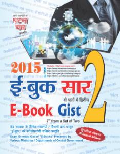 e-book Gist-2