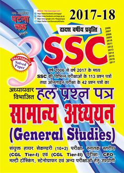 SSC GS
