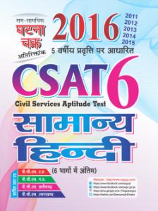 CSAT-6 Solved