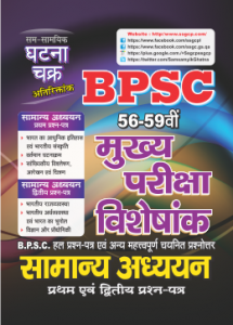 BPSC GS for Mains