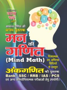 Mind Math