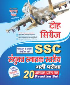 SSC Practice Set
