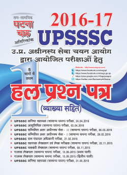 upsssc-Solved-Paper