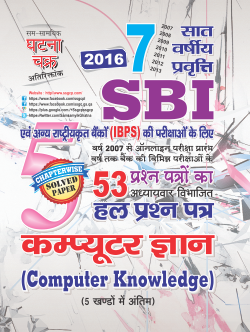 sbi-computer-knowledge-solved