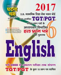 tgt-pgt-6-english
