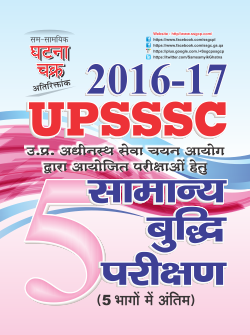 upsssc-reasoning-solved