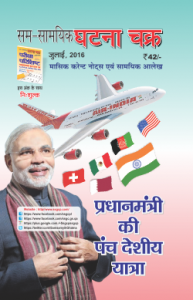 monthly-current-affairs-july-2016