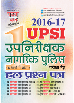 upsi-solved-paper