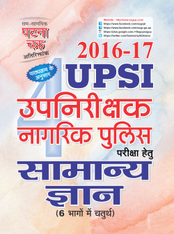 UPSI-gs-solved