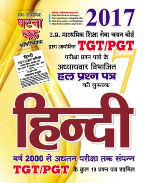 tgt-pgt hindi