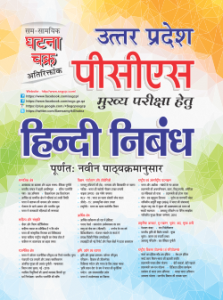 pcs-mains-hindi-nibandh