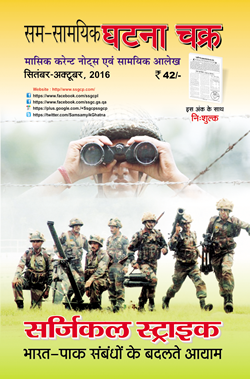 monthly-current-affairs-sept-oct-2016
