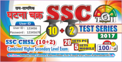 SSC CHSL (10+2) Toh Online Test Series Scratch Card