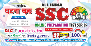 SSC Toh Online Prep. Test Series Scratch Card