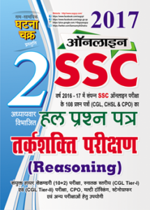 online ssc reasoning