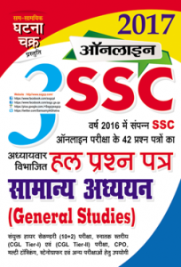 SSC General Studies-Solved paper