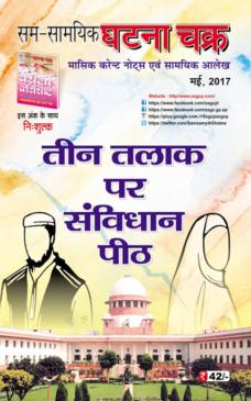 magazine may