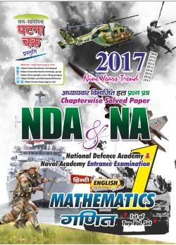 NDA & NA