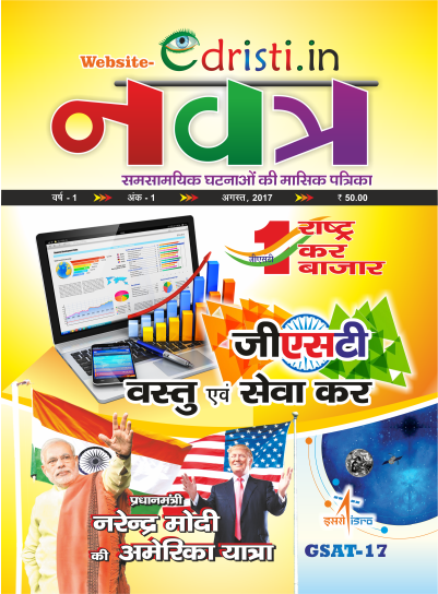 Navatra Monthly Magazine On Current Events August 2017