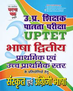 UPTET-3