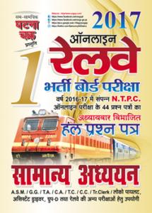online railway GS