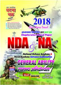 NDA & NA GENERAL ABILITY
