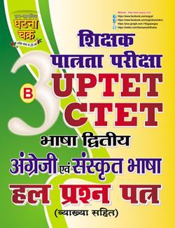 uptet - ctet 3b