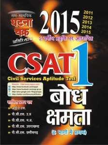 CSAT IAS PCS Solved