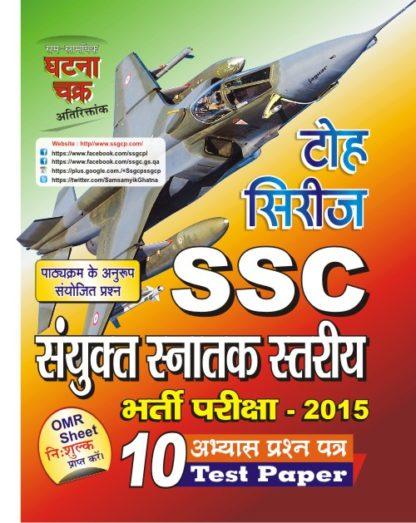SSC CGL Practice Set