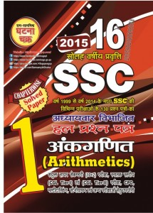SSC Arithmetics Solved