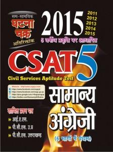 CSAT IAS PCS Solved
