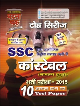 SSC Constable GD Practice Set