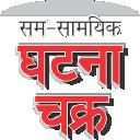 Ghatna Chakra Online Books Store