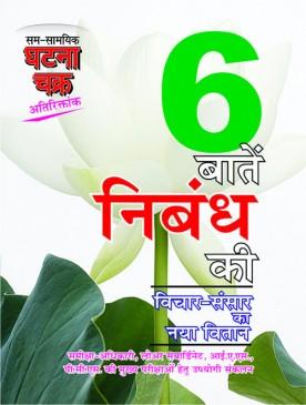 Nibandh Part 6