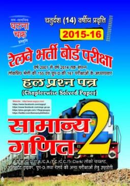 Railway Maths Solved 2015