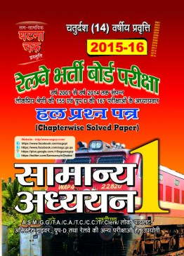 Railway GS Solved