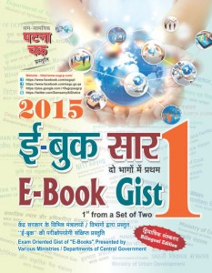 E-book Gist Part-1