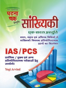 Statistics For IAS PCS