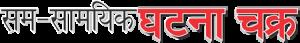 Shop Ghatna Chakra