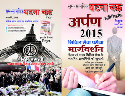 Current Affairs Jan2015 Arpan 2015