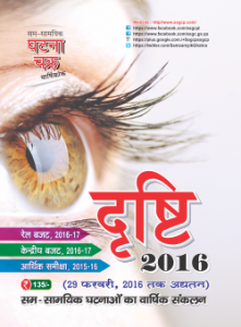Dristi2016 Yearl Current Affairs