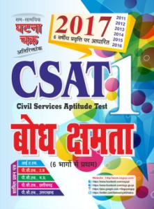 CSAT-1