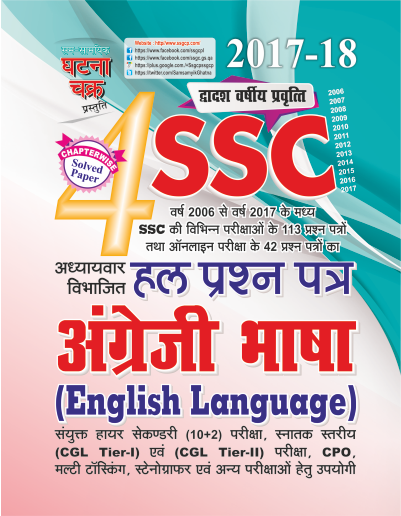 SSC ENLGISH SOLVED PAPER