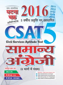 CSAT 5 2016