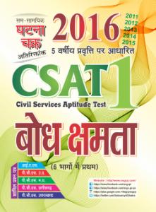 CSAT 1 2016